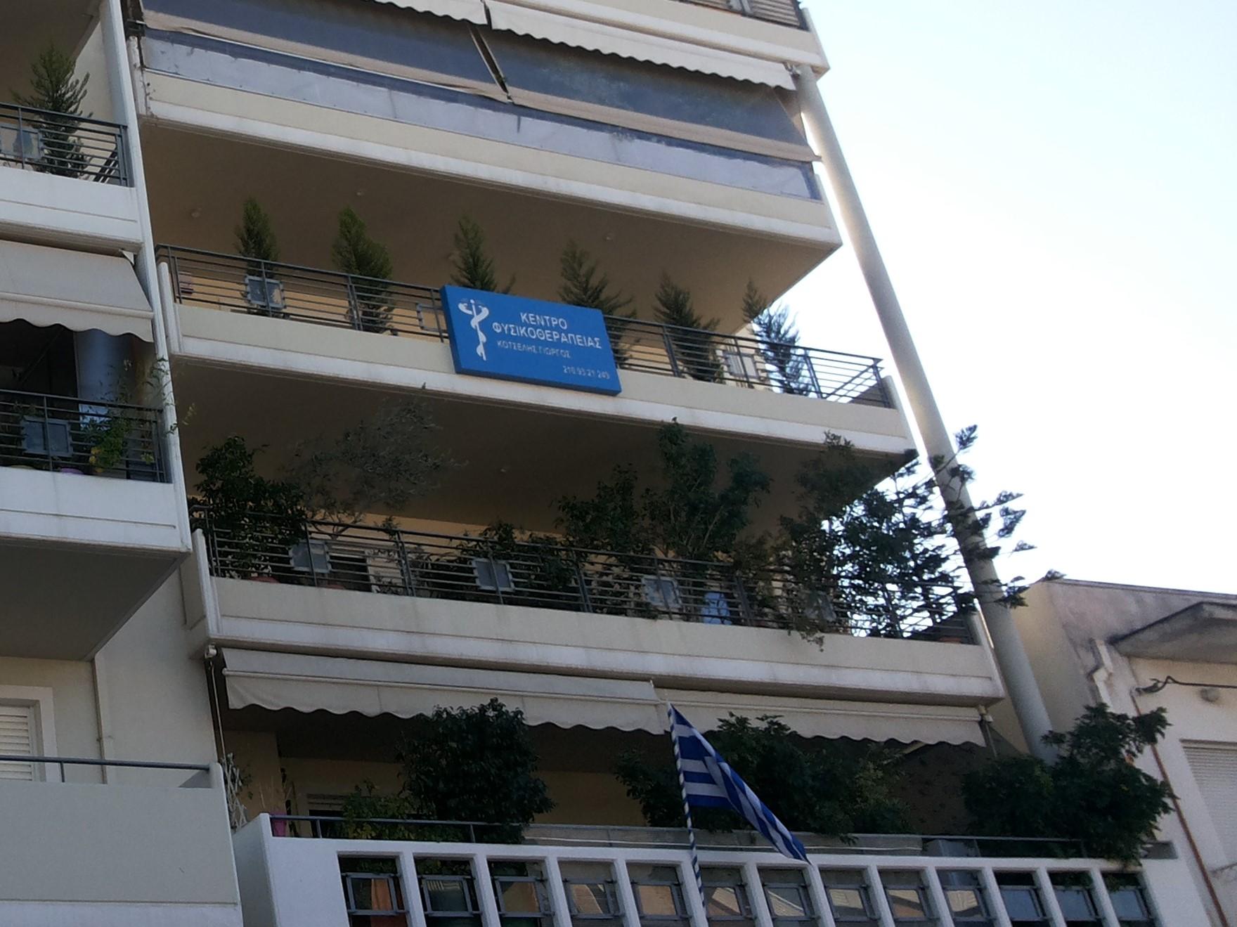 πρόσοψη κτηρίου κέντρου φυσικοθεραπείας